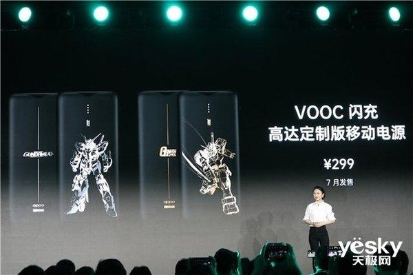 勾起儿时的回忆 OPPO VOOC闪充高达定制版移动电源