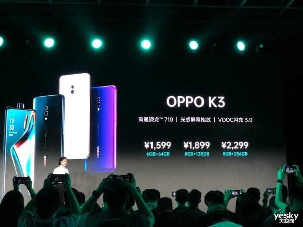 硬核少年OPPO K3正式发布 3个小彩蛋却有大惊喜