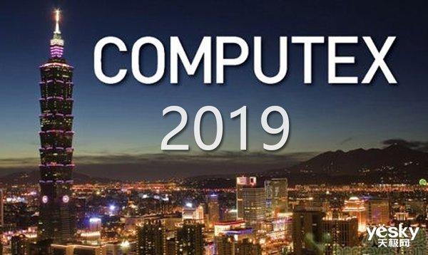 COMPUTEX 2019前瞻:这些硬件值得关注!