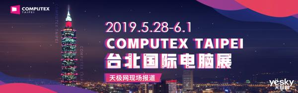 COMPUTEX 2019开幕在即, AI/5G/电竞成为关键词
