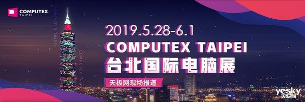COMPUTEX2019:电竞福音 XPG推Spectrix S40 RGB固态硬盘