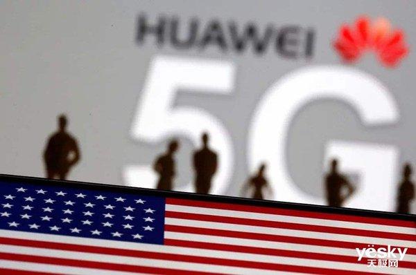 打压、围堵、封杀,5G技术到底触动了美国哪根神经?