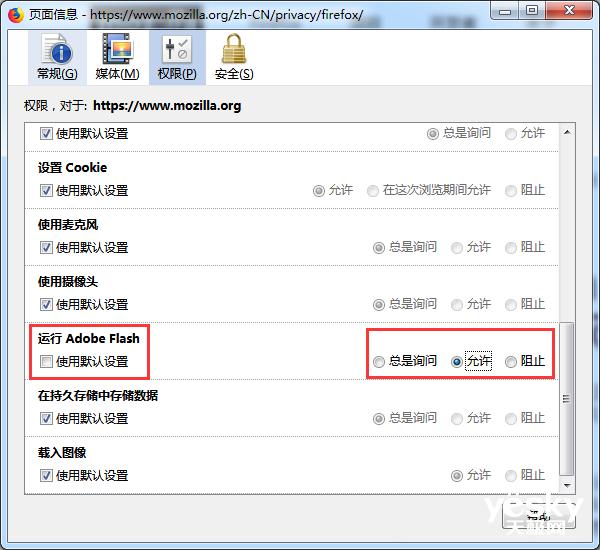火狐浏览器如何启用flash插件