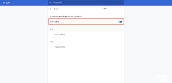 谷歌浏览器如何启用flash