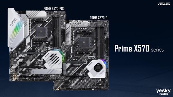 COMPUTEX 2019:华硕发布多款X570系列主板