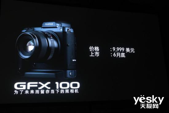 1亿像素防抖加持 富士GFX100中画幅无反发布
