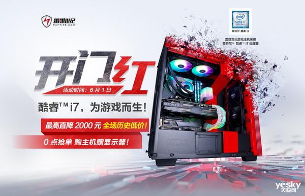 雷霆世纪全系产品6.1开门红 性能级游戏主机推荐