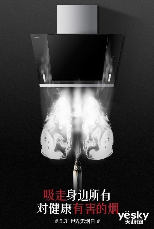 格兰仕吸油烟机实力打造无烟厨房