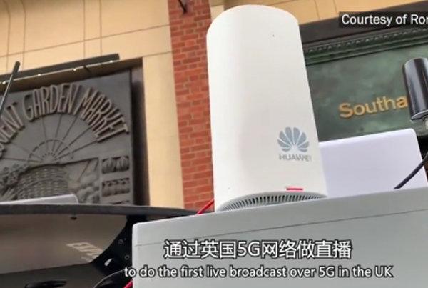 华为助力英国开通首次5G电视直播 网友:真香!