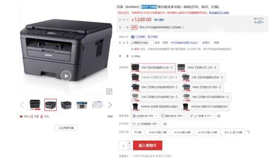小巧全能 兄弟DCP-7080D一体机售价1249元
