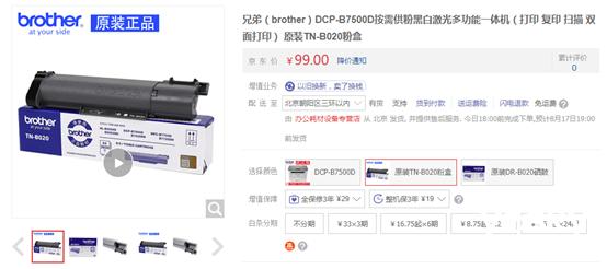 无后顾之忧 Brother DCP-B7500D按需供粉多功能一体机售价1949元