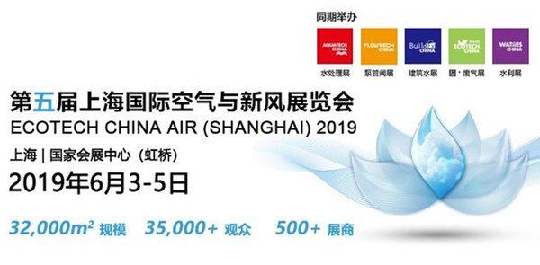 2019上海国际空气新风展开幕 这些品牌技术值得一看!