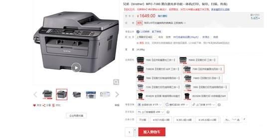 一键操作 兄弟MFC-7380打印机售价1649元