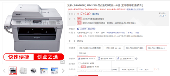 全能四合一Brother MFC-7360一体机售价1749元