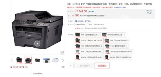 实用低价 Brother DCP-7180DN售价1749元
