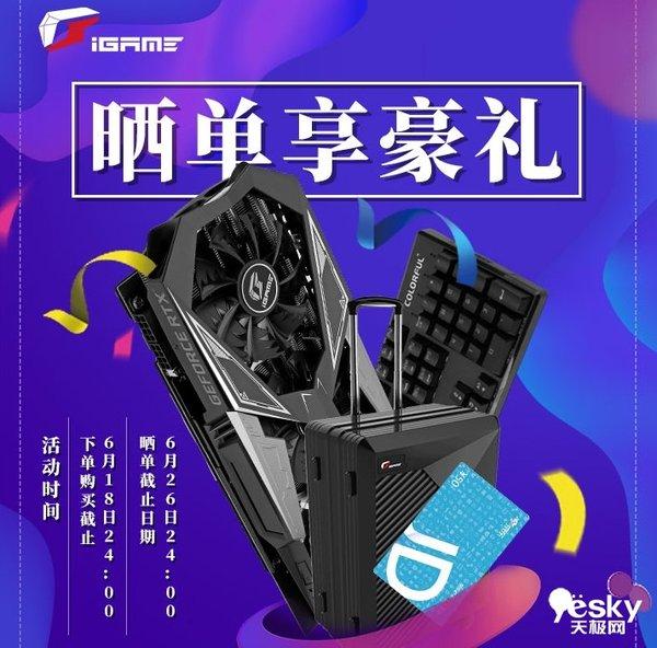 育碧大作遭泄露 机智玩家趁iGame618狂欢特惠攒机备战