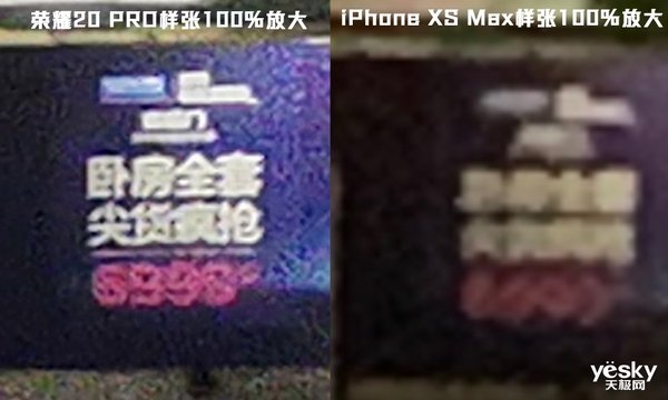 究竟有没有夸大?荣耀20 PRO与iPhone XS Max夜拍、变焦对比