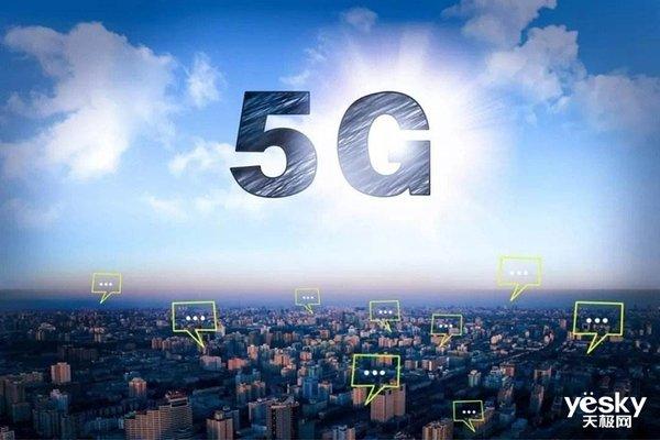 工信部发放5G牌照,中国正式进入5G商用时代