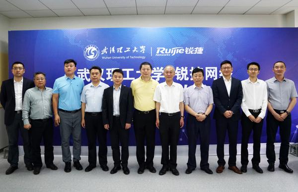 锐捷与武汉理工大学达成合作 共建智慧教室共探技术与教育融合