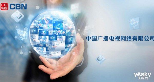 """4张5G商用牌照 中国广电为何能""""占""""一席?"""