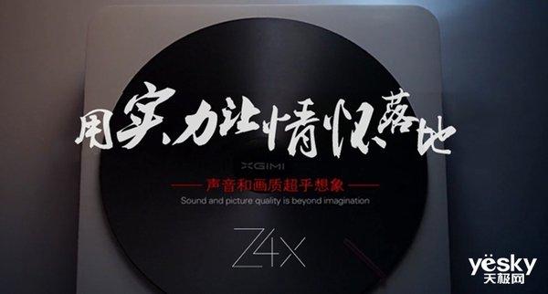 光影时代看国货品牌!京东6.18极米投影连续5天霸榜主场!