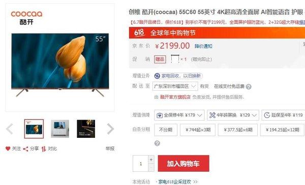 55��4K智能电视2199元 酷开55C60电视618促销
