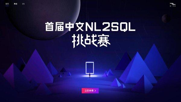 智能语义新秘境,首届中文NL2SQL挑战赛正式启动