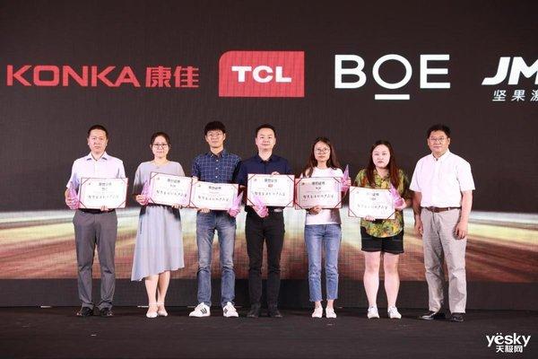康佳全景AI电视实力秀!荣获2019 中国数字电视盛典多枚重磅奖项