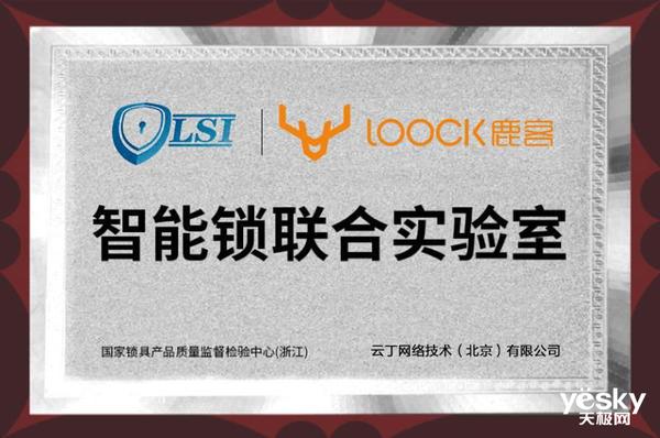 """鹿客亮相CES Asia 2019 """"AI・S4智能锁实验室""""获官方认可"""