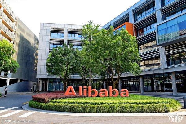 阿里巴巴递交香港上市申请 官方回应:不予置评