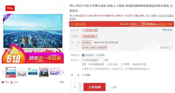 超大屏下载app送22元彩金普及化 75吋下载app送22元彩金降到5999元
