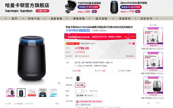 立省200元 曼卡顿Allure Portable小琥珀智能音箱天猫618仅1549元