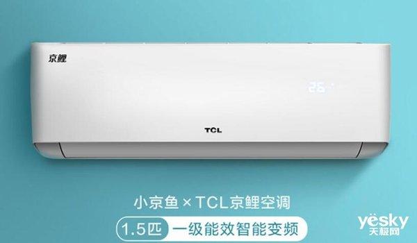 新居添置家电好时机 618促销TCL五大件