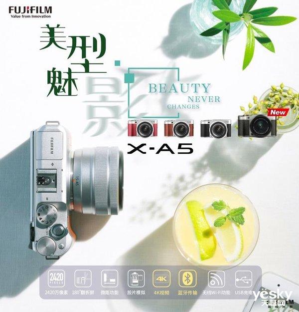 GFX+X双系统成就富士高画质与高颜值之路