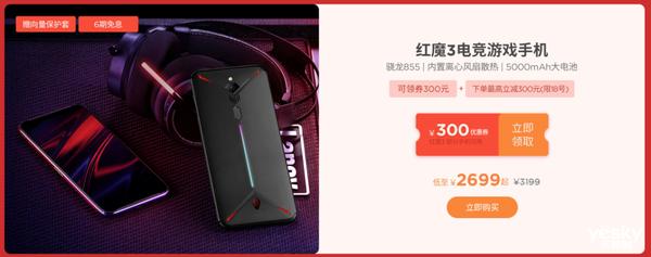 电竞游戏旗舰红魔3钜惠2699元起 努比亚618狂欢全场最高特惠1200元