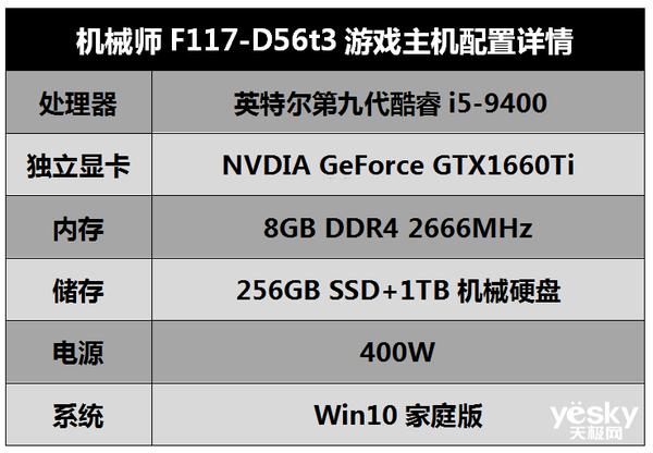 炫酷外形性能充沛 机械师F117-D56t3游戏主机评测