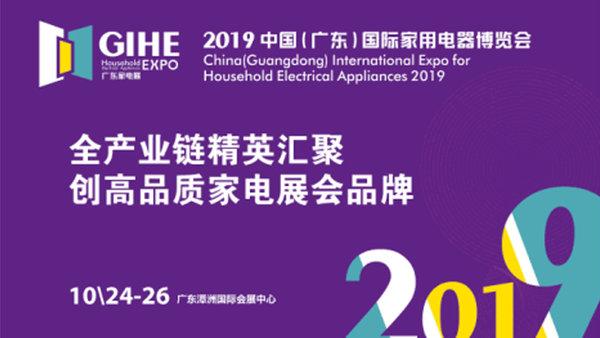 GIHE2019荟聚产业集群优势 激发家电发展新动能