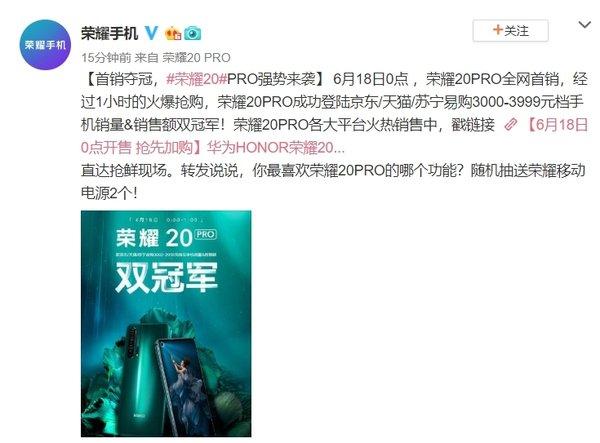 消费者一致选择 荣耀20 PRO成功拿下电商销量&销售额双冠军!