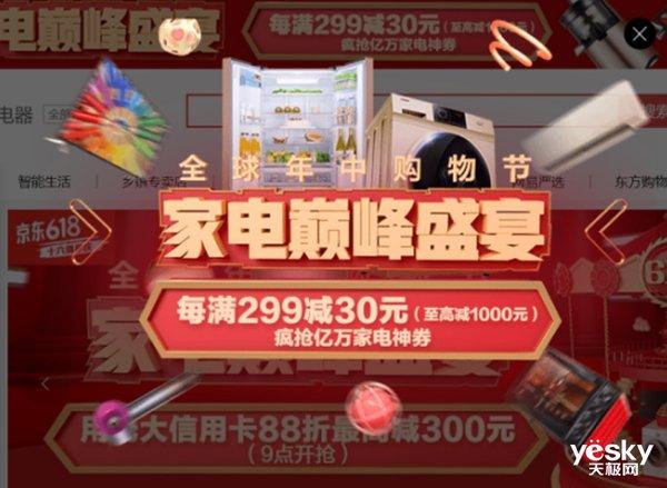 京东最新618战报:三大品牌三分钟破亿,销量暴增!