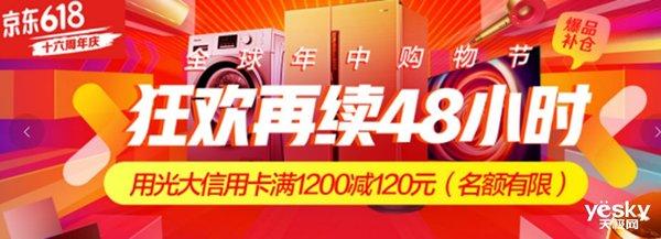 京东618累计下单金额2015亿元 家电行业呈四大趋势!