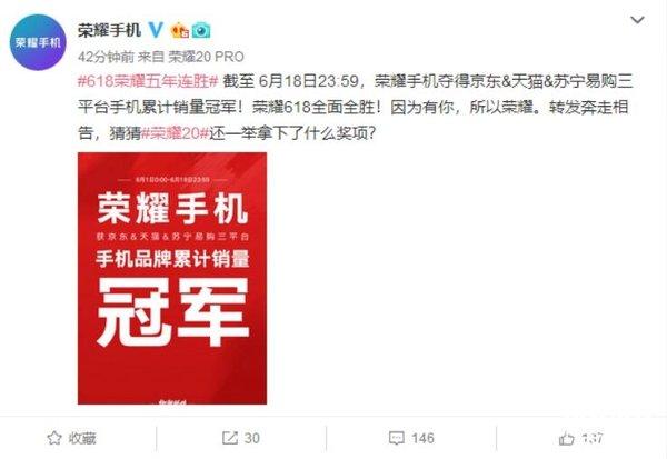 荣耀手机荣获京东通讯品类首个五连冠,硬核科技实力加冕!