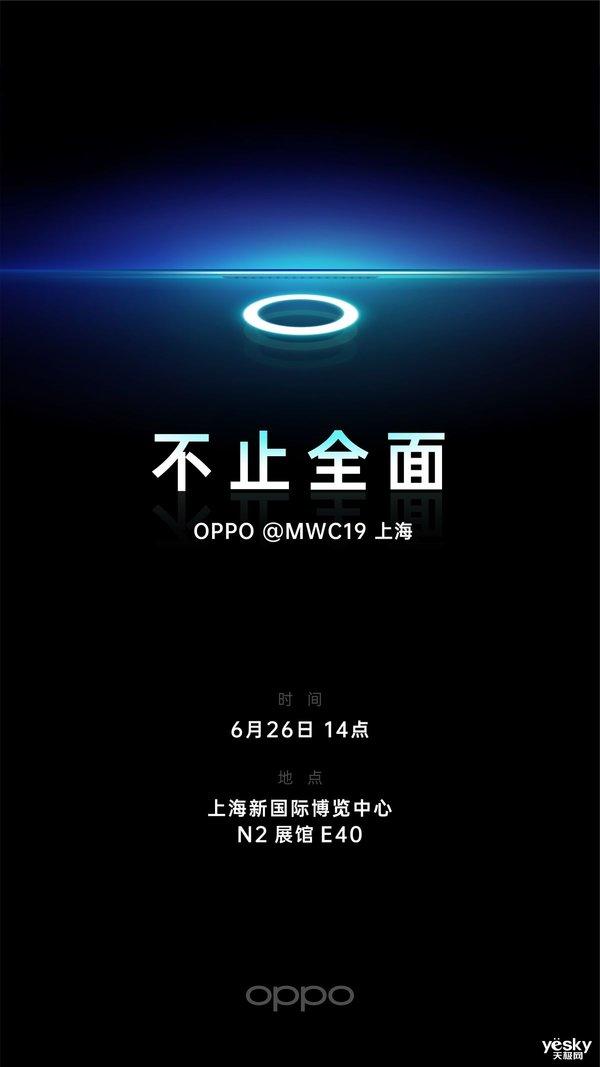 """这E天:小米美图新机""""小仙女""""官宣;OPPO屏下摄像头手机MWCS见"""