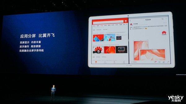 """首创""""平行视界""""功能+麒麟980 华为平板M6系列发布"""
