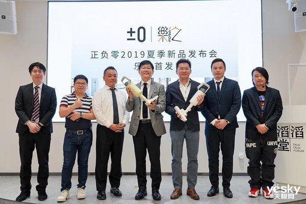 日本正负零新品在上海乐之科技智能体验馆首发