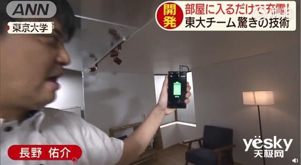 东京大学尝试了三维无线充电技术