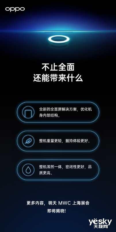 MWC19 上海:OPPO交付首批5G样机 计划秋季中国市场推出5G手机