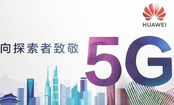 华为将投100亿元研发5G 主要用于三方面