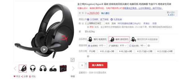 入手正当时 HyperX Cloud Stinger毒刺专业电竞耳机