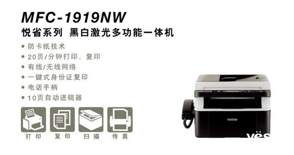 悦省系列 兄弟MFC1919NW仅售1379元