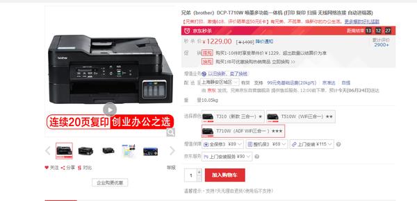 随心畅打 Brother DCP-T710W售价1229元